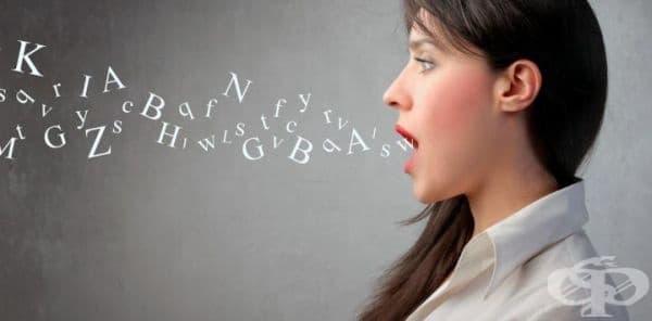 Афазията – болестта, която ни оставя без думи  - изображение