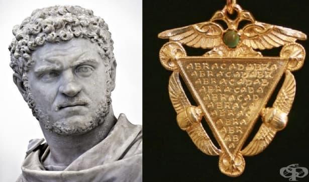 """Думата """"Абракадабра"""" - лечебно заклинание от времето на Римската империя - изображение"""