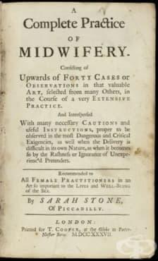 """Английският наръчник по акушерство """"A Complete Practice of Midwifery """" на Сара Стоун от 1737 година  - изображение"""