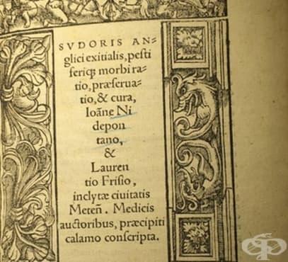 """""""Английското изпотяване"""": мистериозно заболяване, върлувало в Англия през 15-ти и 16-ти век  - изображение"""