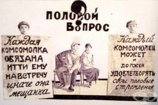 Болшевиките и сексуалната революция - изображение