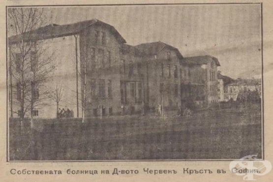 История на Болницата на Червения кръст в София - изображение