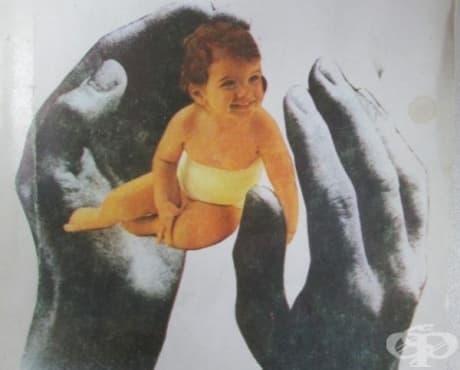 """""""Детският лекар ви съветва"""" – български наръчник за отглеждане на децата от 1986г. - изображение"""