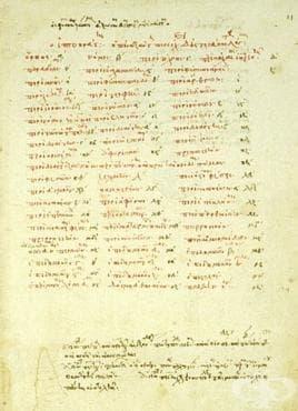 Древногръцки медицински школи от 4 век преди Христа - изображение