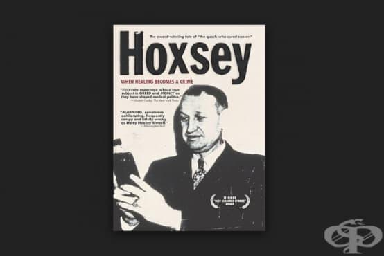 Хари Хокси: когато да лекуваш успешно хора, болни от рак, се превърне в престъпление - изображение