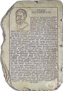 Хипократова клетва, популярни римски медицински поговорки и сентенции - изображение