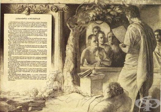 Хипократовата колекция като въплъщение на древногръцката представа за медицинската етика - изображение