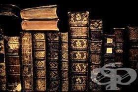 История на тракийската медицина - изображение