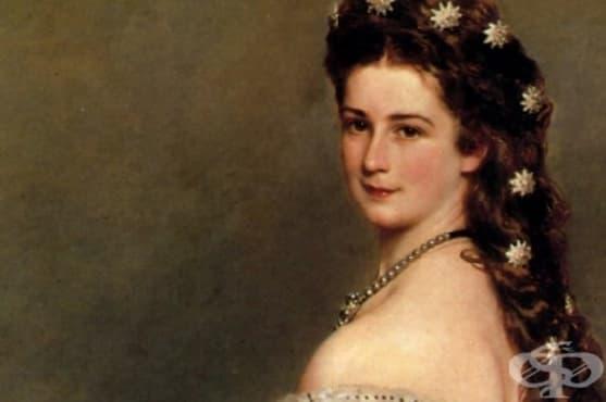 Строгите правила за красота на императрица Елизабет Баварска - изображение