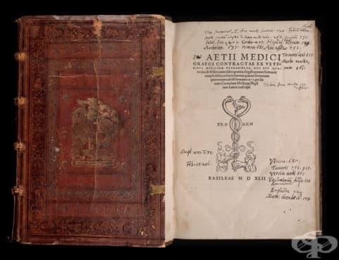 Аеций от Амида и тетралогията му Tetrabibloi - изображение