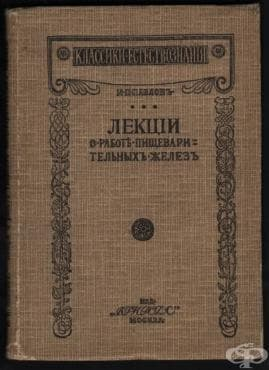Книга на Иван Павлов от 1897 година - изображение