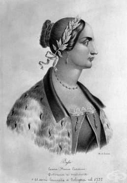 Лаура Баси и влиянието й в областта на италианската медицина и физика през 18 век  - изображение