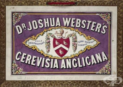 """""""Лечебната"""" напитка на д-р Джошуа Уебстър със съмнителен здравословен ефект   - изображение"""