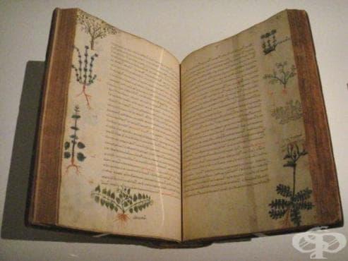 Медицинска и хирургическа практика във Византия до 7 век - изображение