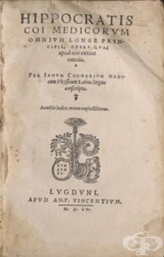 Медицински документи, съхранявани в Хипократовия корпус - изображение