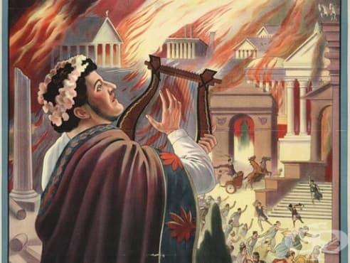 Лудият римски император Нерон, който се наслаждава на горящия Рим, докато свири на лира - изображение