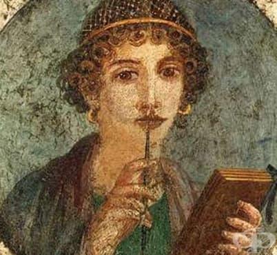 """On the Diseases and Cures of Women"": най-старият медицински текст, писан от жена лекар - изображение"