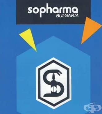 """Основаване на """"Софарма"""" и развитие на компанията до края на 90-те години на 20-ти век  - изображение"""