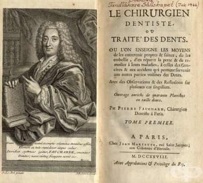 Пиер Фошар: бащата на модерната стоматология и приносът му за развитието на стоматологичната наука  - изображение