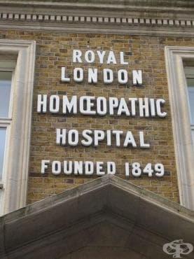 Популяризиране на Ханемановата хомеопатия в Англия - изображение