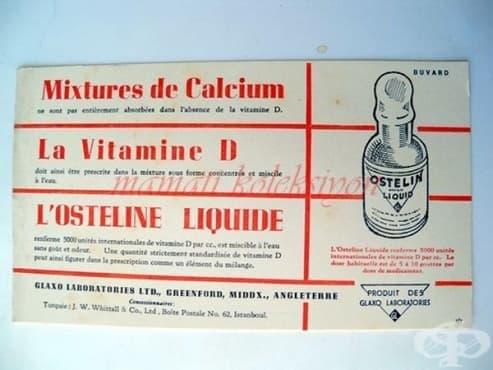 """Поява на """"Ostelin Liquid"""" с витамин D на компания """"Glaxo"""" през 1924 година  - изображение"""