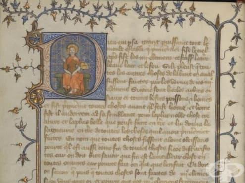 Представи на лекарите за превенция и добро здраве от 13 до 17 век - изображение