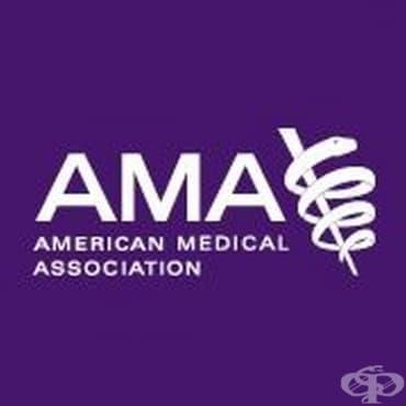 Развитие на Американската медицинска асоциация през 50-те и 60-те години на ХХ век - изображение