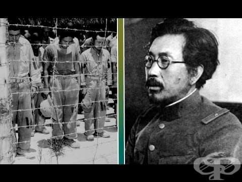 Злото в най-чистата му форма: д-р Широ Ишии или японският д-р Менгеле - изображение