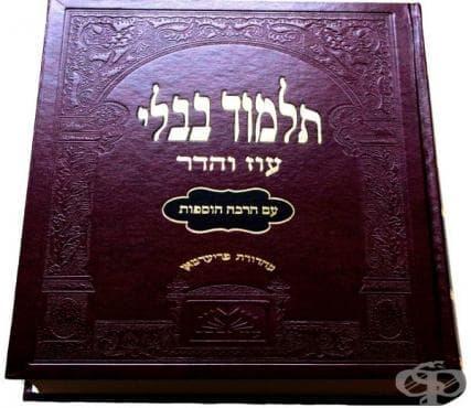 Талмудът като староеврейски източник, разказващ за някои неврологични заболявания - изображение