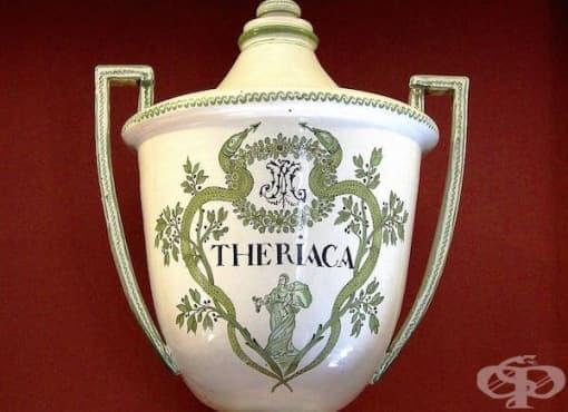 Териак: чудодейният лек, който се използва като панацея близо 2 000 години - изображение