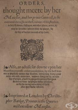 """The plague: book Orders thought meete by her Maiestie"", разказваща за чумата и общественото здраве в Англия през 16 век, 1 част  - изображение"