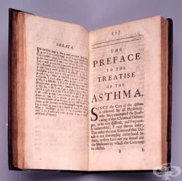 """""""Трактат за астмата"""" на Джон Флойър – научен труд, описващ проявленията на болестта от 17 век - изображение"""