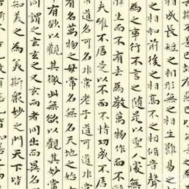 """""""Трактат за вътрешните болести"""" на Ней Цзин: класическият труд, разказващ за древнокитайската лечебна практика - изображение"""