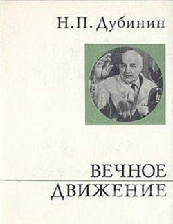 Трудове и отличия на Николай Дубинин - изображение