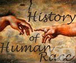 Значение на човешките раси за биологичната еволюция - изображение