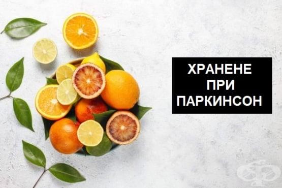 Диета и хранене при Паркинсон - изображение