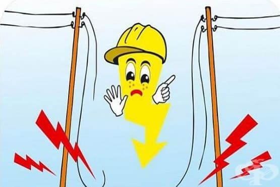 Хранене при електротравма - изображение