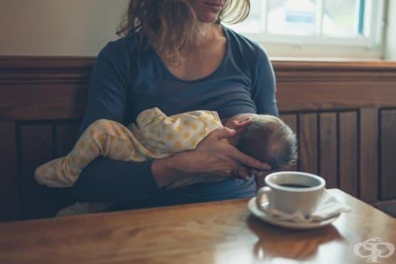Кърмене и кафе - влияе ли кофеинът на бебето - изображение