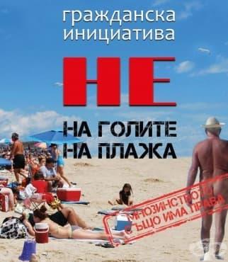 Да или не на голите на плажа - споделете вашето мнение за нудистите