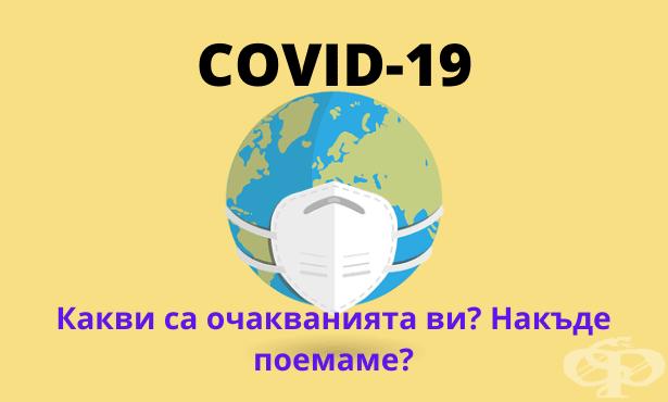 Какви са вашите очаквания за епидемията от Covid-19? - изображение