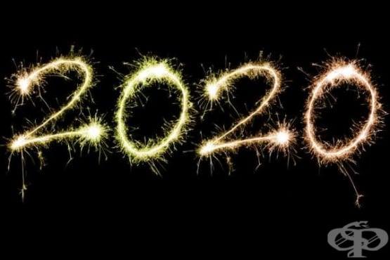 Какви са очакванията ви за новата 2020? - изображение