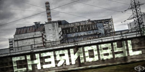 Отразил ли се е Чернобил на вашето здраве?