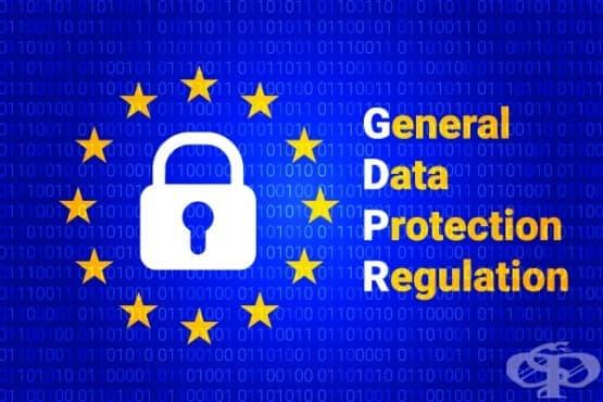 Притеснявате ли се за защитата на личните си данни? - изображение