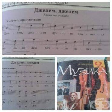 """Трябва ли в официален учебник по музика да присъства и """"Джелем, Джелем"""" - световният химн на ромите? - изображение"""