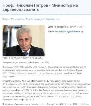 Какви са очакванията ви към новия здравен министър, професор Николай Петров?