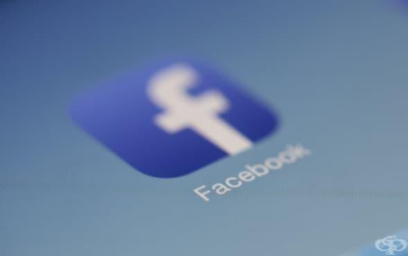 Можете ли да продължите без Facebook в ежедневието си? - изображение
