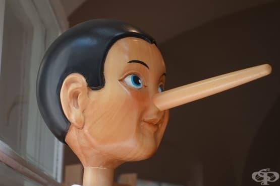 Често ли ви лъжат?