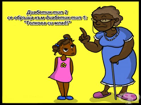 Вижте няколко забавни илюстрации, свързани с диабета - изображение