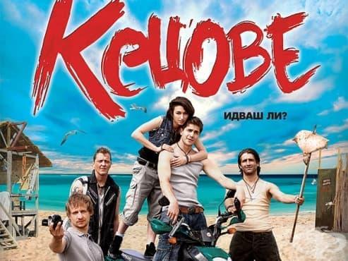 """Филмът """"Кецове"""" ни представя на Оскарите - изображение"""