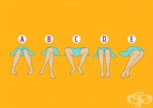 Тест: Какво разкрива за вас позата, в която седите? - изображение